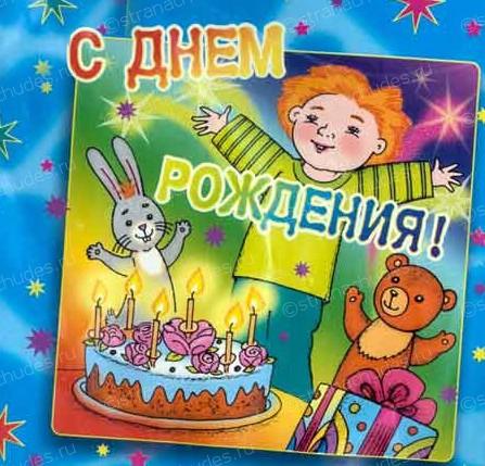 Музыкальные детские поздравления с днем рождения для девочки