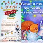 Снежный декабрь 2015 в IL FORNO